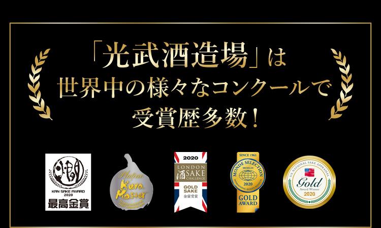 「光武酒造場」は世界中の様々なコンクールで受賞歴多数!