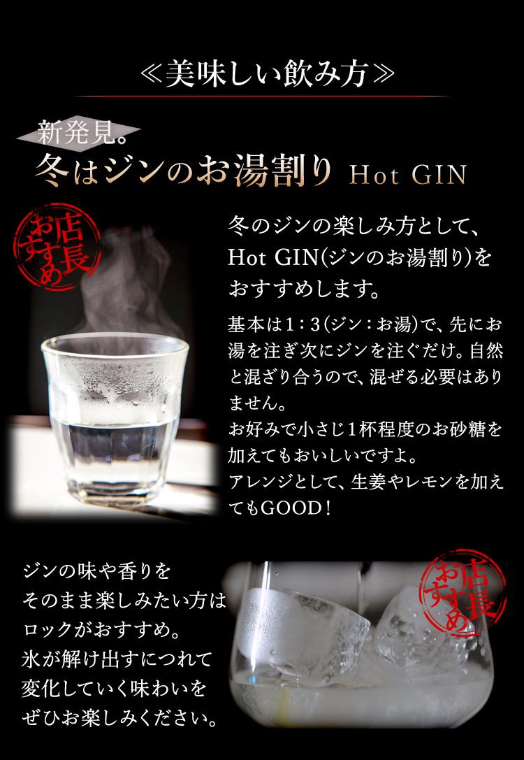 美味しい飲み方