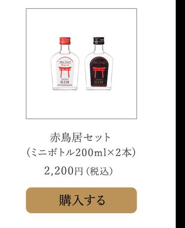 赤鳥居 200ml飲み比べセット