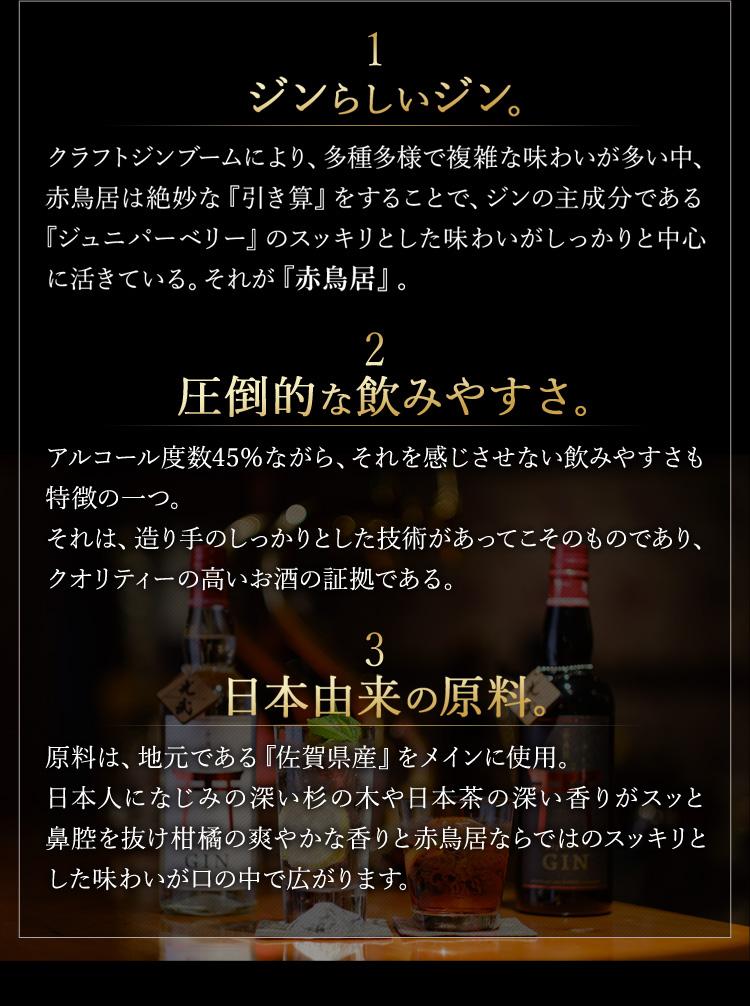 JAPANESE GIN「赤鳥居」が選ばれる3つの理由