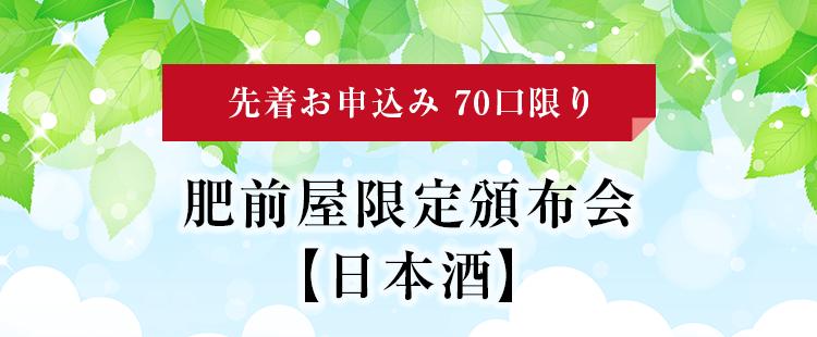 肥前屋限定頒布会【日本酒】 先着お申込み70口限り