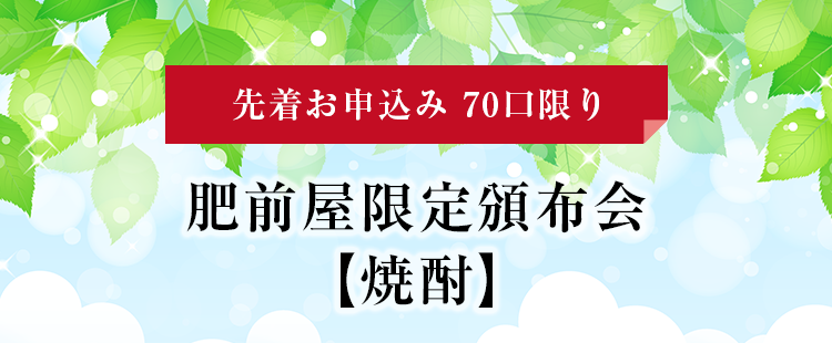 肥前屋限定頒布会【焼酎】 先着お申込み70口限り