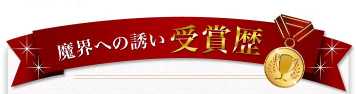 「黒麹芋焼酎 魔界への誘い」受賞歴