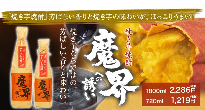 焼芋焼酎 魔界への誘い