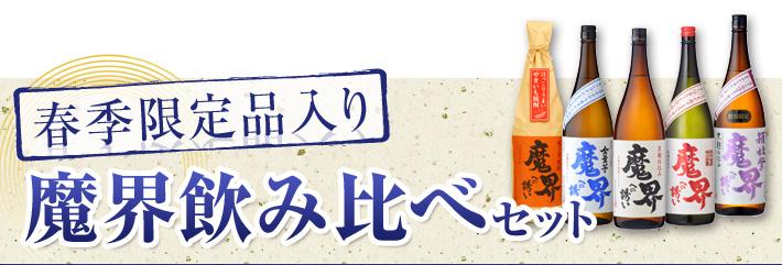 肥前屋大人気の芋焼酎 春季限定品入り 魔界飲み比べ セット