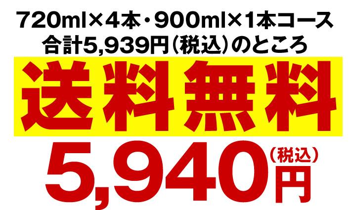 720nl×4本・900ml×1本。送料無料 5,940円